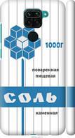 """Чехол на Redmi Note 9 Соль """"4855c-2017-39045"""""""