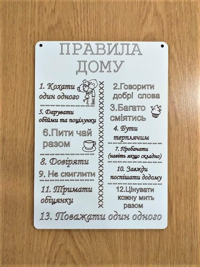 """Дерев'яна табличка """"Правила дому"""" 05"""