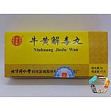 Ню Хуан Цзе Ду Вань (Niu Huang Jie Du Wan) - при фарингите, ларингите, тонзиллите, стоматите, фото 2