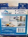 Бордюрная лента для ванны  40 мм х 3.25 м., фото 3