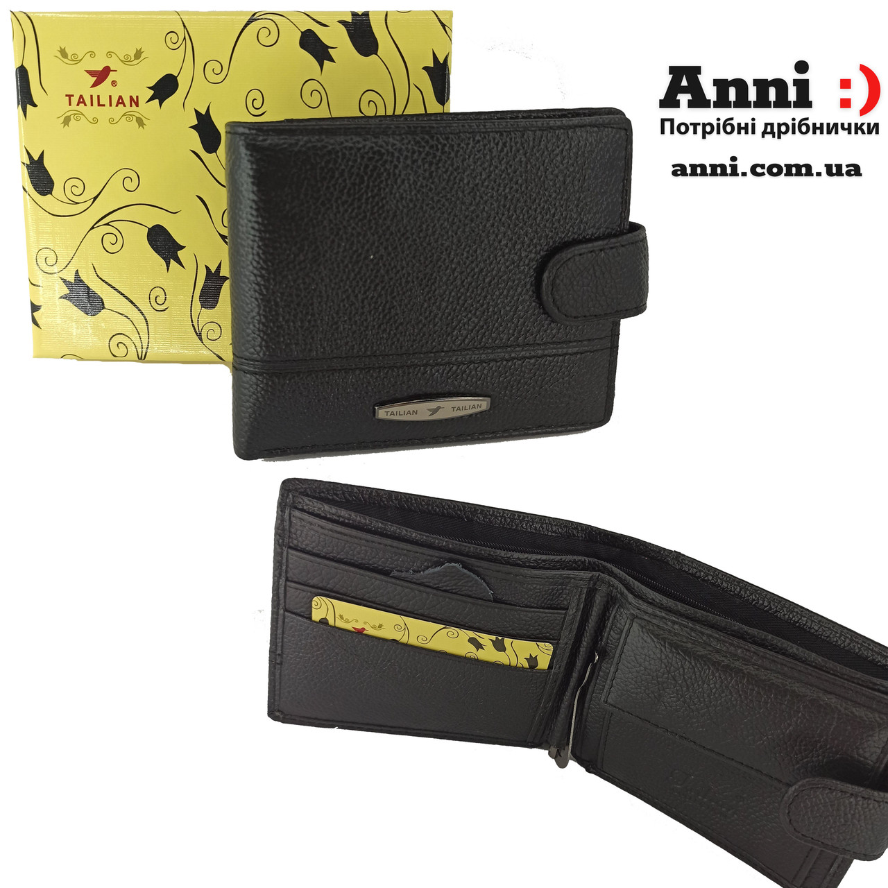 Черный кожаный мужской кошелек портмоне с зажимом для денег Tailian T117d
