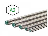 Шпилька резьбовая М48 DIN 975 из нержавейки А2 и А4, фото 1