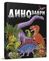 """Книга серії """"Улюблена бібліотека"""": Динозаври укр 855-4, шт"""