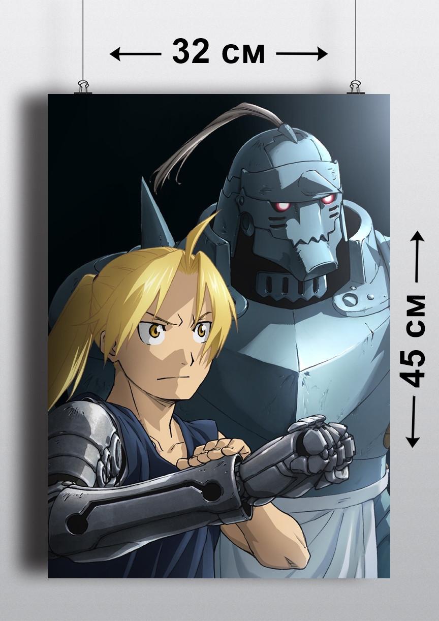 Плакат А3, Стальной Алхимик 4
