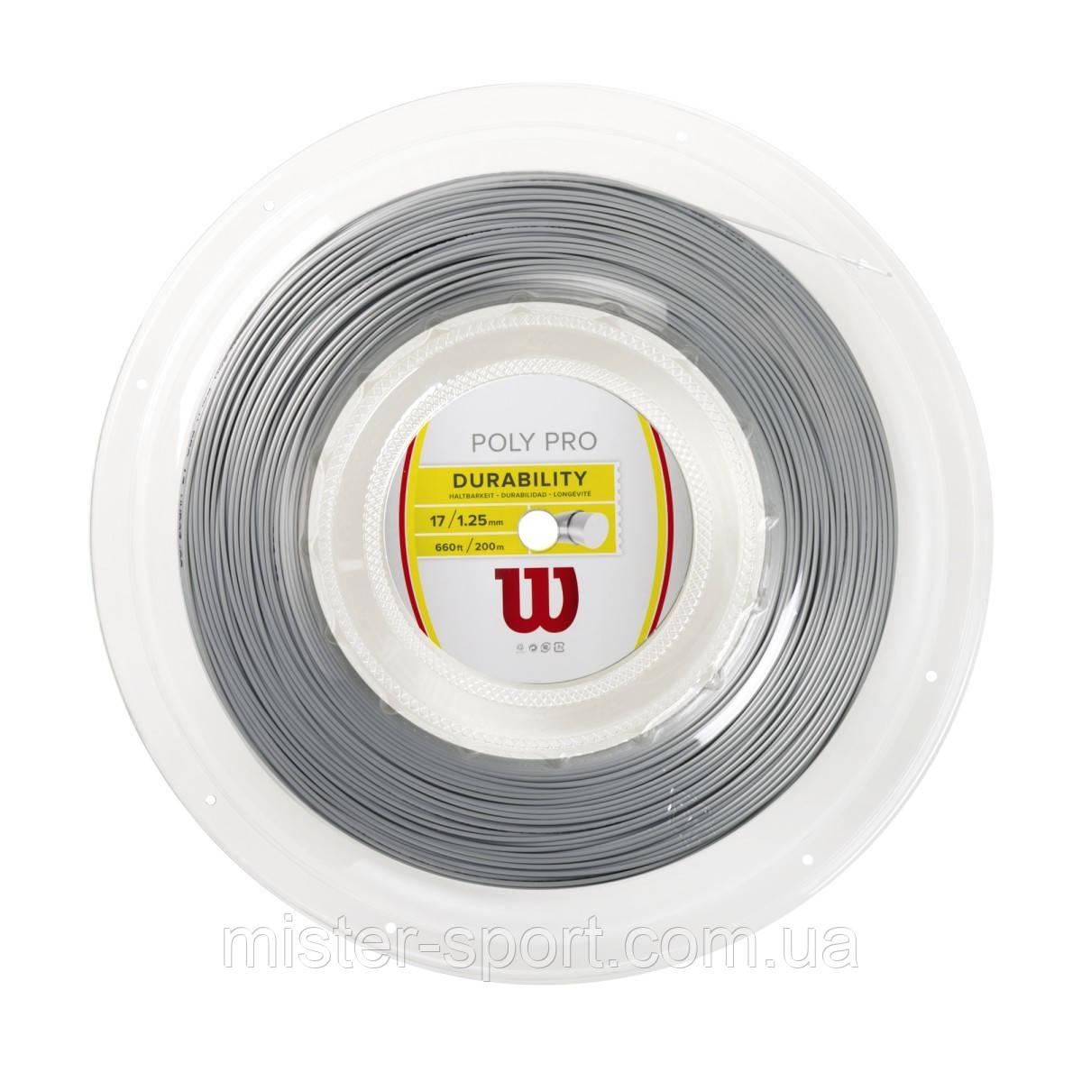 Wilson Poly Pro струны для тенниса 1.25мм/200 м. бобина серые