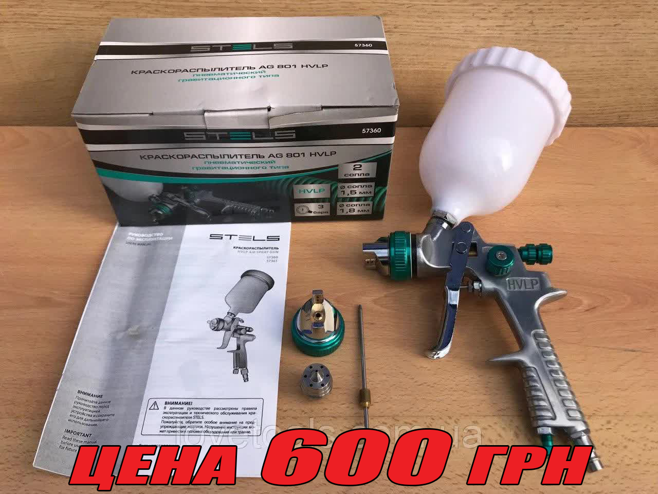 Краскораспылитель AG 801 HVLP, гравитационный, сопло 1,5 мм и 1,8 мм Stels