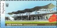 02.04.2013 вводится в обращение почтовая марка № 1280 «Киев. Борисполь. Международный аэропорт. Терминал D »