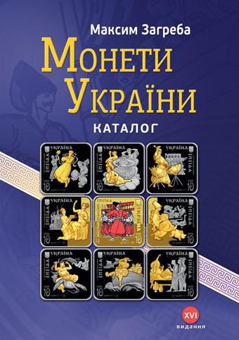 Каталог Монети України. XVІ видання