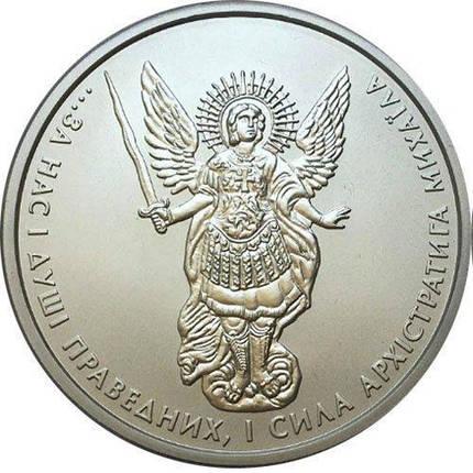 Архістратиг Михаїл 2020 Срібна монета 1 гривня унція срібла 31,1 грам срібло (Ag 999,9), фото 2