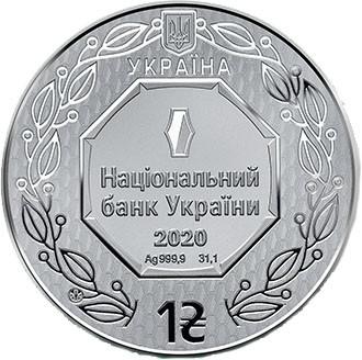 Архістратиг Михаїл 2020 Срібна монета 1 гривня унція срібла 31,1 грам срібло (Ag 999,9)