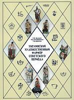 Украинский художественный фарфор советского периода. С. И. Дуденко, И. А. Никифоренко