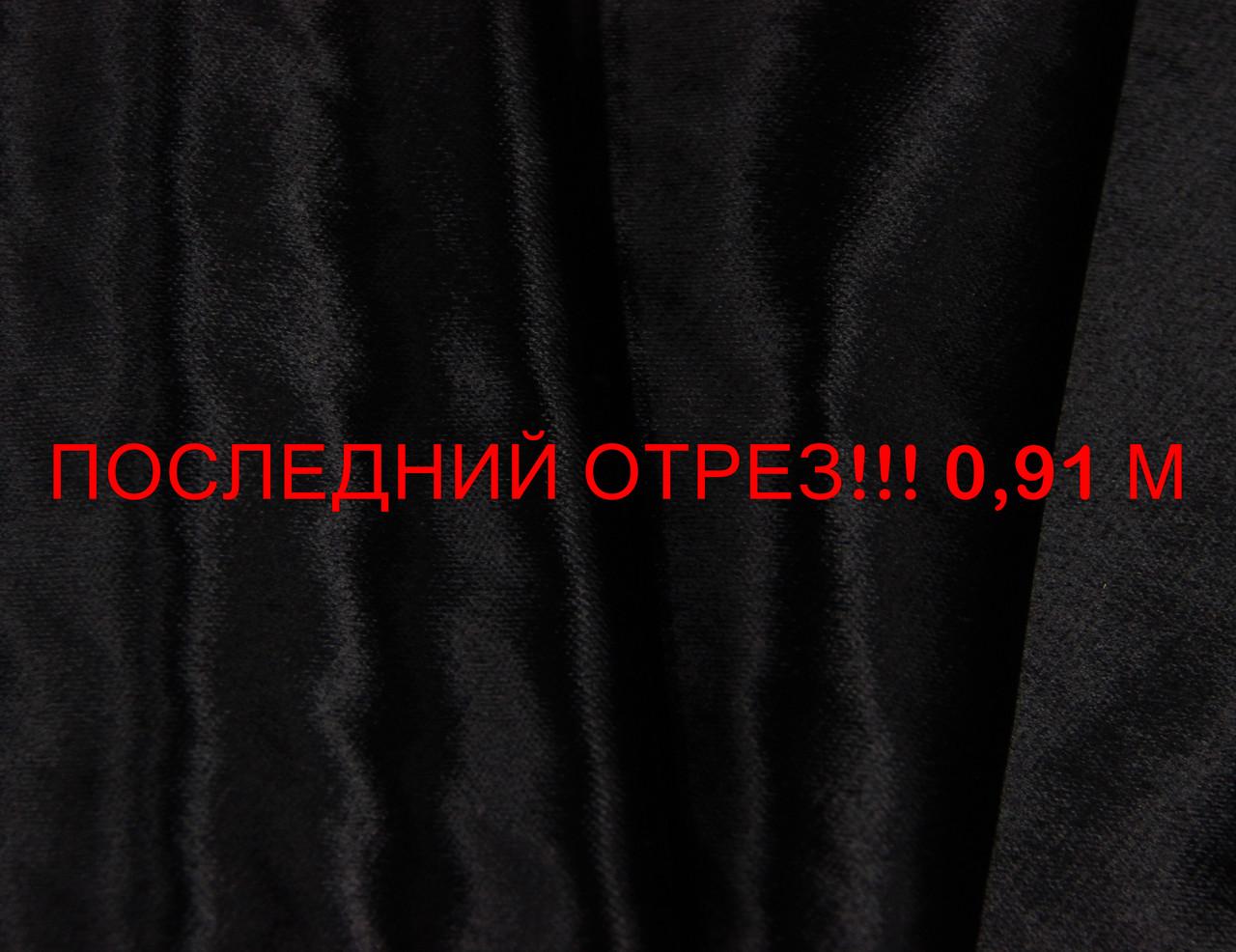Последний отрез 0,91м. Бархат итальянский вискозно шёлковый натуральный черного цвета однотонный G 360