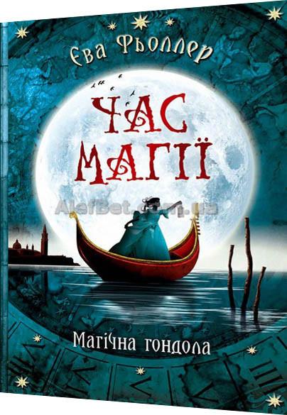 Книга 1 Час магії. Магічна гондола / Єва Фьоллер / Ранок