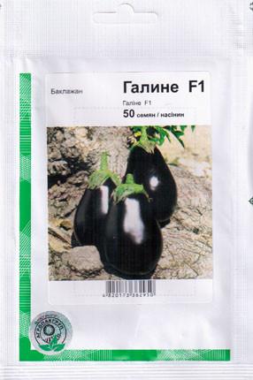 Галине F1 семена баклажана, 50 семян —ранний (60-65 дней), транспортабельный, Clause