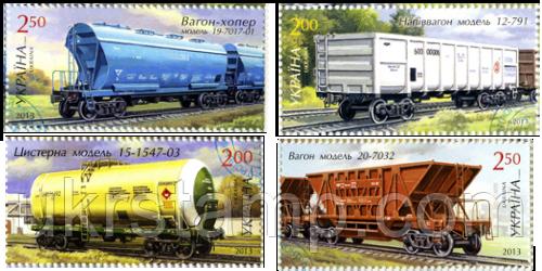 27.03.2013 вводятся в обращение почтовые марки № 1276 - 1279 серии «Вагоностроение в Украине»