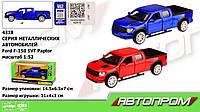 """Машина металл """"АВТОПРОМ"""",1:52 FORD F-150, 2 цвета, откр.двери,в кор. 14,5*6,5*7см /96-2/"""