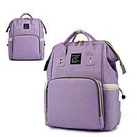 Сумка для молодых мам Maikunitu Mummy Bag Purple городской рюкзак для хранения детских вещей с термокарманами
