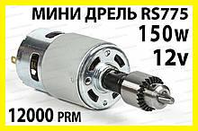 Міні електродриль №775-1 дриль 12v патрон JT0 кулачковий 0.3-4mm гравер Dremel