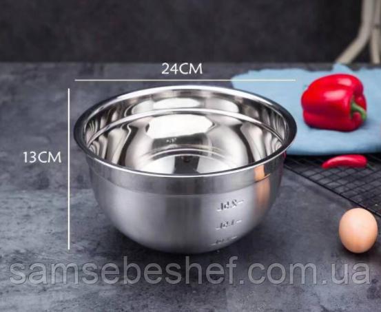Кухонная миска для смешивания из нержавеющей стали Ø24 см