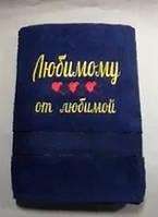 """Полотенце с  вышивкой """"Любимому от любимой"""""""