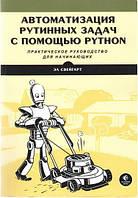 Автоматизація рутинних завдань за допомогою Python. Практичне керівництво для початківців. Ел Свейгарт
