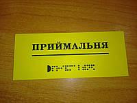 """Тактильная табличка """"Приймальня"""" (табличка для слабовидящих и слепых)"""