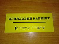 """Тактильная табличка """"Оглядовий кабінет"""" (табличка для слабовидящих и слепых)"""