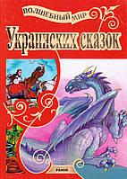 Волшебный мир украинских сказок
