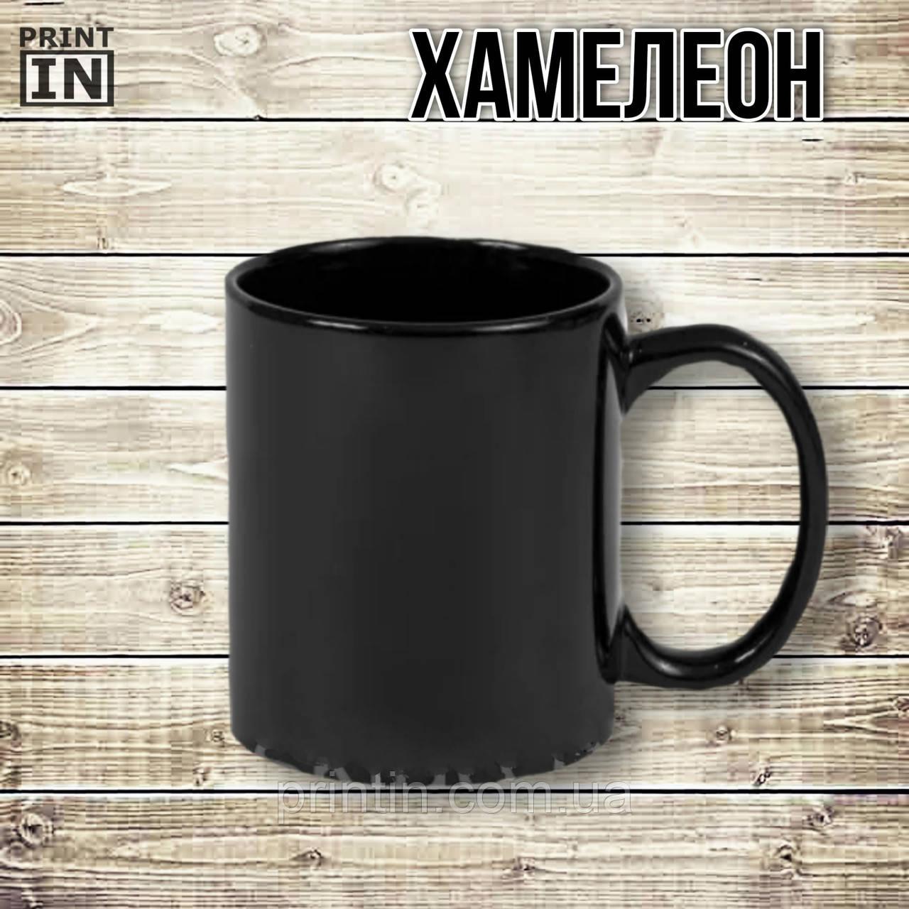 Печать на чашке хамелеон 330мл (чёрная внутри)