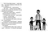 Детская книга Спасение Дикого Робота Для детей от 6 лет, фото 2