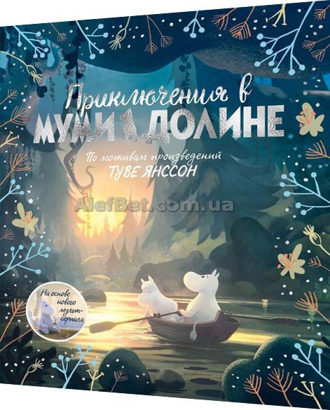 Книга Приключения в Муми-долине. По мотивам произведений Туве Янссон / Аманда Ли / Махаон