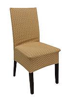 Натяжной чехол на стул ТМ Karna песочного цвета