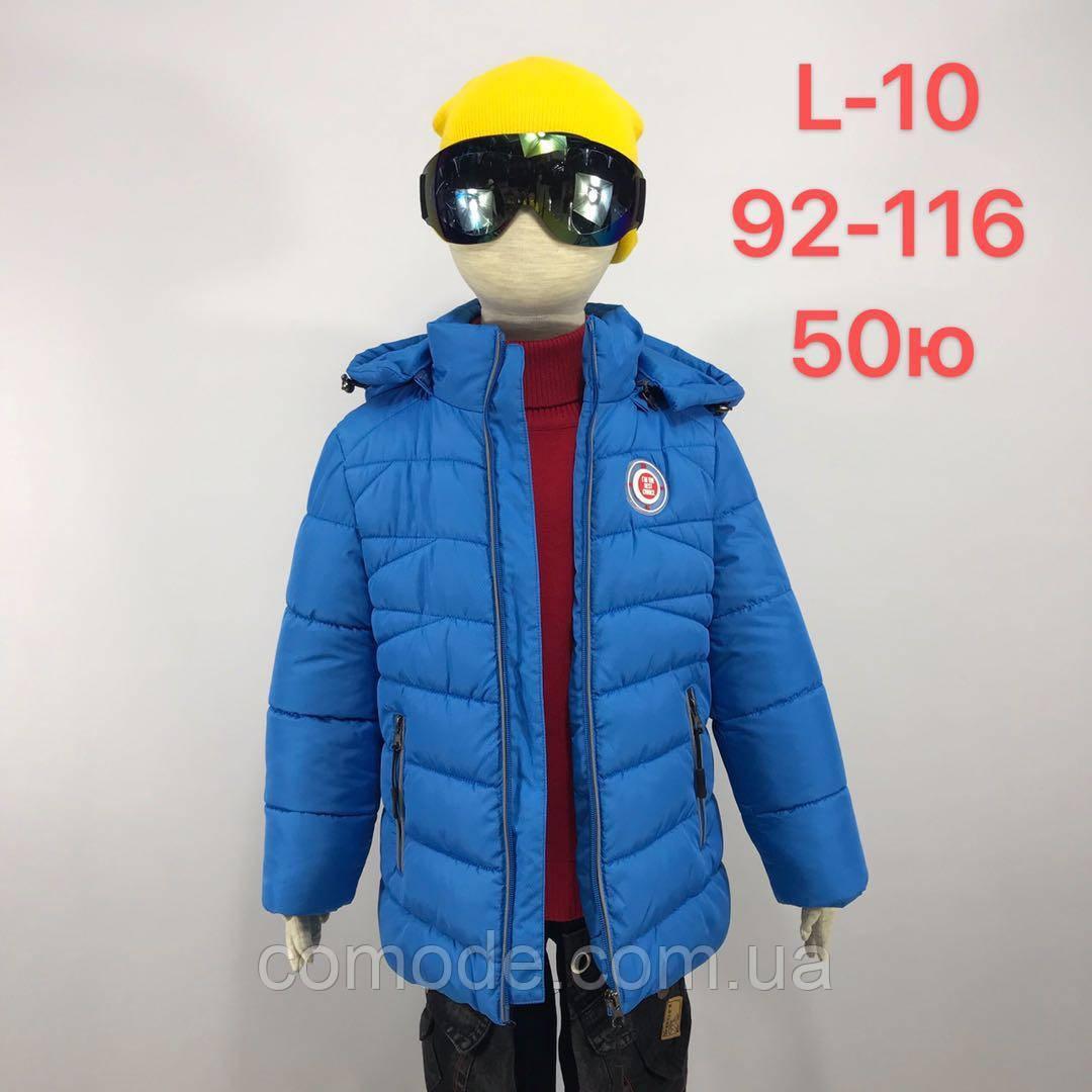 Куртка на мальчика демисезонная светло-синяя