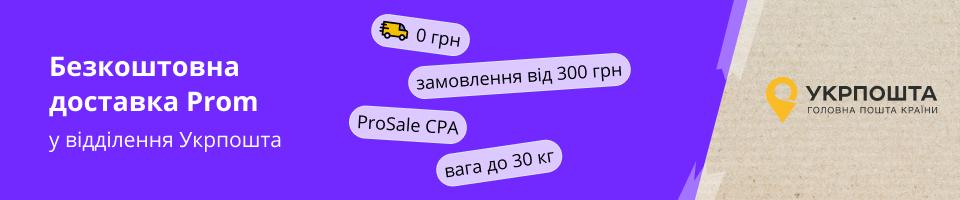 Бесплатная доставка товаров Укрпочтой