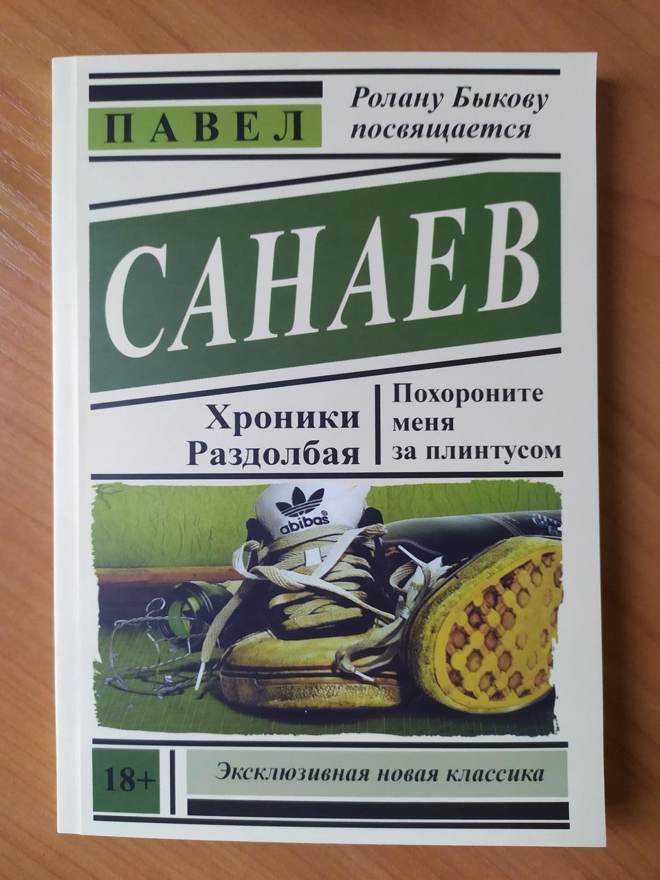 Павел Санаев. Похороните меня за плинтусом. Хроники Раздолбая