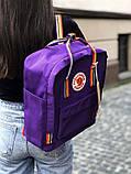 Молодежный женский рюкзак сумка канкен радужный фиолетовый Fjallraven Kanken 16 с радужными ручками, фото 2