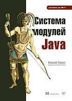 Система модулей Java. Парлог Николай.