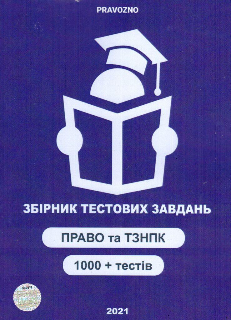 #pravoZNO Збірник тестових завдань