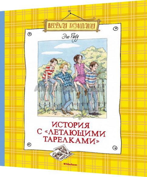 "Книга История с ""летающими тарелками"" / Эно Рауд / Махаон"