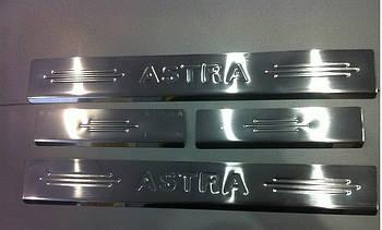 Opel Astra G classic 1998-2012 гг. Накладка на пороги Carmos (4 шт, сталь)