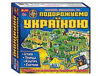 Подорожуємо Україною. Гра 3в1 | Ранок-Креатив