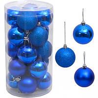 Набор синих новогодних шаров 4см 20шт