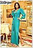 Платье в пол с длинным рукавом на широком манжете и разрезом