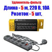 Сетевой фильтр LP-X5 PREMIUM, 220В 10А, 5 розеток, 5 м, серый