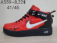 Мужские кроссовки Nike Air Force оптом (41-45)