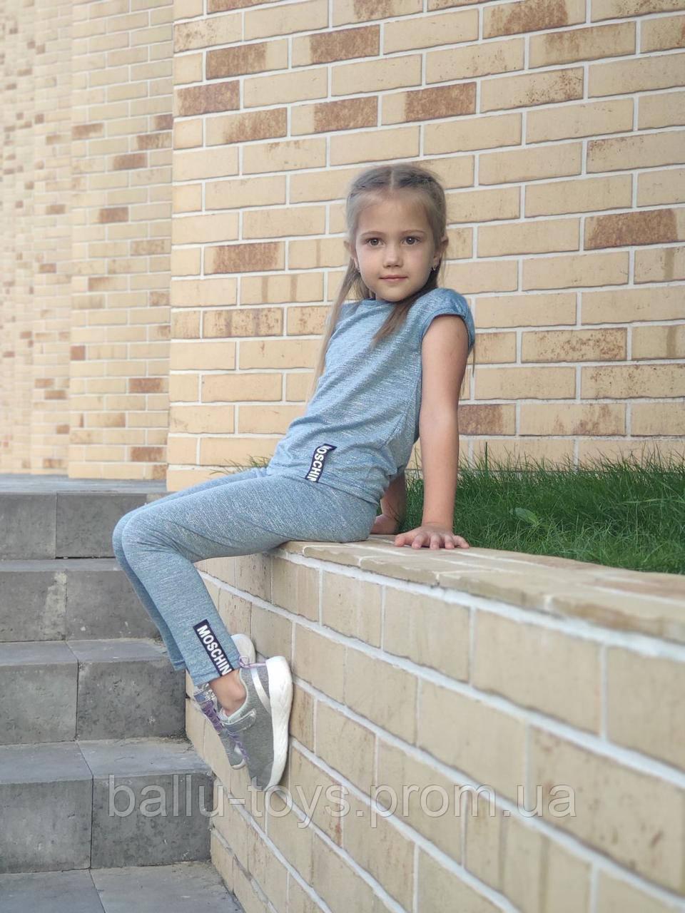 Качественный спортивный костюм на девочек Moschino (4-9 лет)