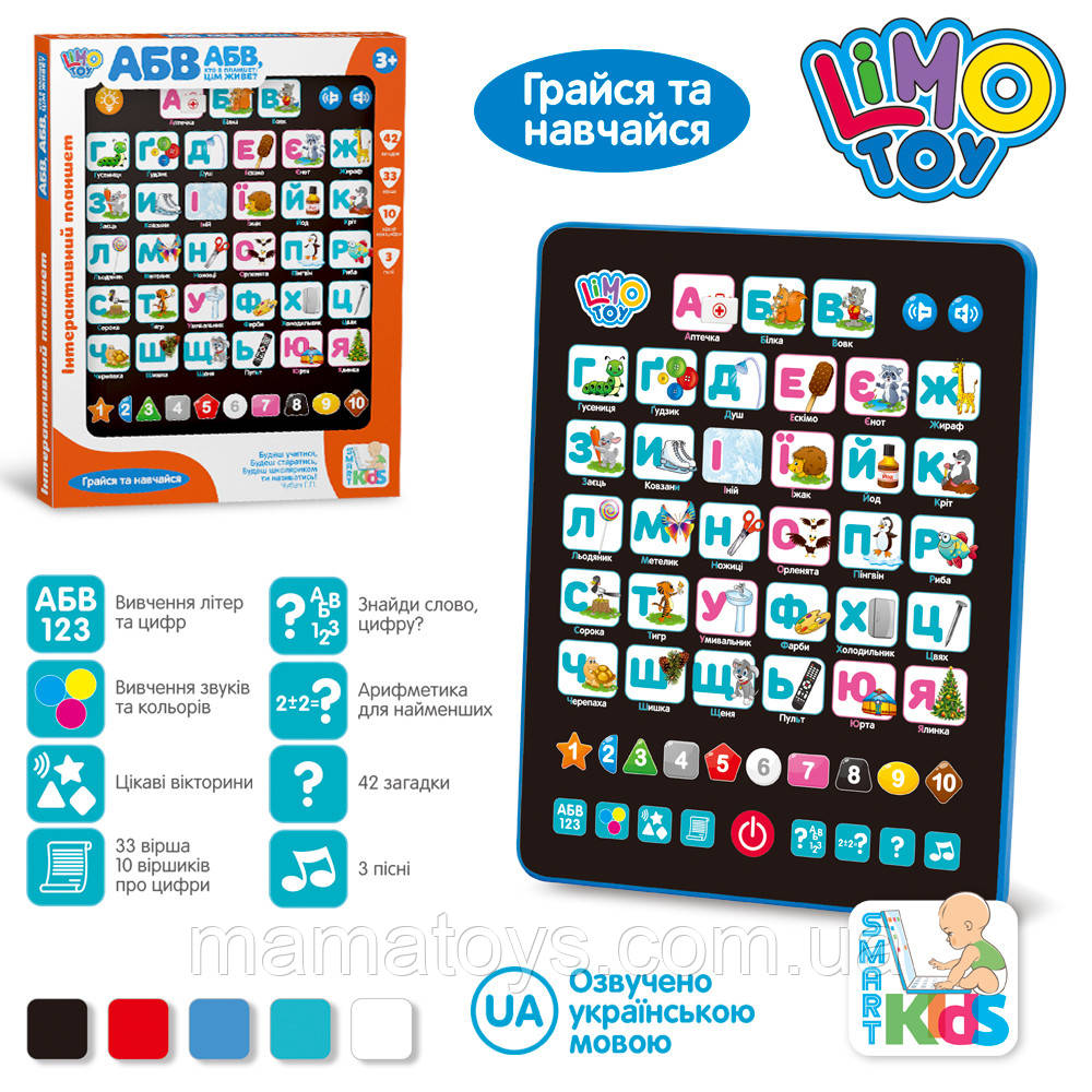 Детский обучающий планшет SK 0019 загадки, цифры, стихи, музыка, звук (украинский ),  5 цветов,  на батарейка