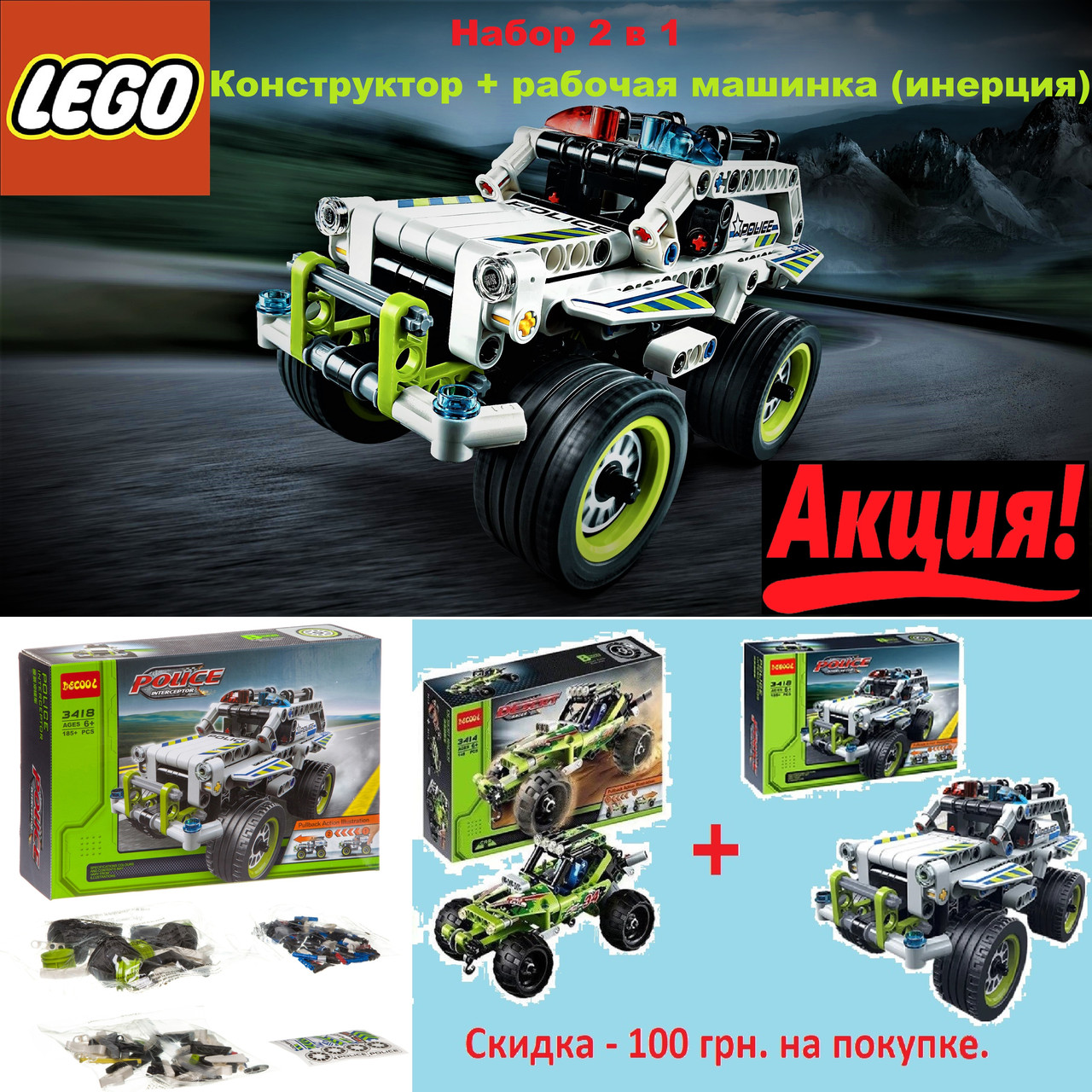 Конструктор Lego Technic «Полицейский патруль». 2 в 1, блочный конструктор и машинка с инерционным механизмом.