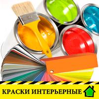 Краски интерьерные Kolorit