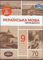 ДПА 2021 Авраменко Українська мова Збірник диктантів 9 клас Грамота
